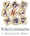 Wiktionary-logo-co.png