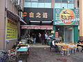 Xinhui 新會 中心南路 Zhongxin Nanlu sidewalk 早餐 cooked food shop.JPG