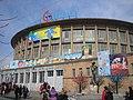 Yerevan Circus closeup - panoramio.jpg