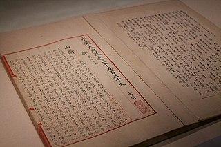 <i>Yongle Encyclopedia</i> Chinese encyclopedia