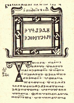 Codex Zographensis - Image: Zografskiy Kodeks