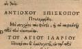 Антиох Птолемаидский.png