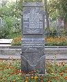 Братська могила, поховання солдата Волка Н. А..JPG