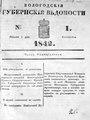 Вологодские губернские ведомости, 1842.pdf