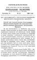 Вологодские епархиальные ведомости. 1889. №18, прибавления.pdf