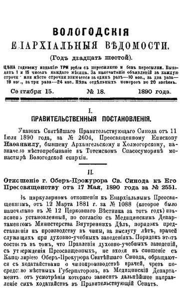 File:Вологодские епархиальные ведомости. 1890. №18.pdf