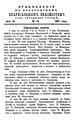Вологодские епархиальные ведомости. 1915. №14, прибавления.pdf