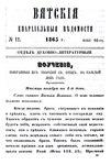 Вятские епархиальные ведомости. 1865. №12 (дух.-лит.).pdf