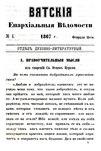 Вятские епархиальные ведомости. 1867. №04 (дух.-лит.).pdf