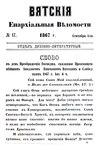 Вятские епархиальные ведомости. 1867. №17 (дух.-лит.).pdf