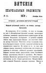 Вятские епархиальные ведомости. 1870. №24 (дух.-лит.).pdf