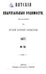 Вятские епархиальные ведомости. 1877. №13 (офиц.).pdf