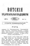 Вятские епархиальные ведомости. 1904. №09 (неофиц.).pdf
