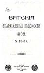 Вятские епархиальные ведомости. 1908. №16-17 (офиц.).pdf