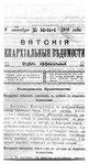 Вятские епархиальные ведомости. 1916. №40-41 (офиц.).pdf