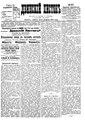 Двинский листок №087 (1901).pdf