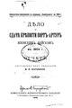 Дело о сдаче крепости Порт-Артур японским войскам в 1904 г. Отчет. (1908).pdf