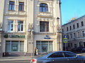Доходный дом Ф.С.Рахманова 02.JPG