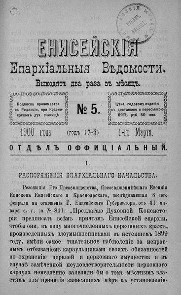 File:Енисейские епархиальные ведомости. 1900. №05.pdf
