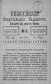 Енисейские епархиальные ведомости. 1900. №05.pdf