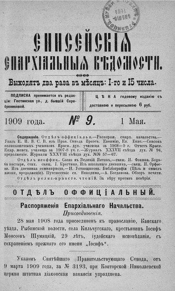 File:Енисейские епархиальные ведомости. 1909. №09.pdf