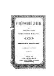 Галицько-руські народнї лєґенди