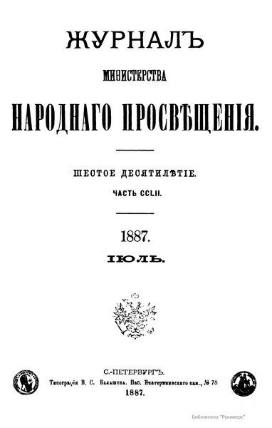 File:Журнал Министерства народного просвещения Часть 252 1887.djvu