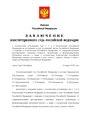 Заключение Конституционного суда Российской Федерации от 16 марта 2020 года.pdf