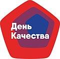 Логотип День Качества.jpg