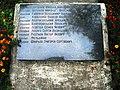 Могила братська радянських воїнів (11 осіб).JPG