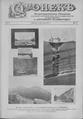 Огонек 1902-23.pdf