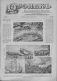 Огонек 1902-39.pdf