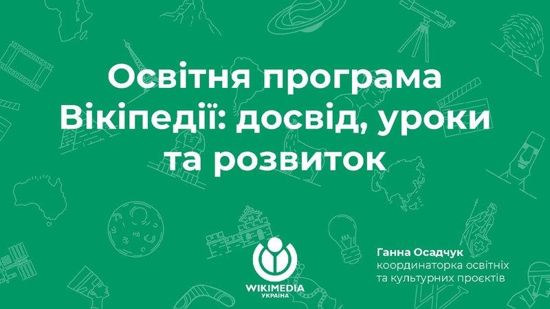 File:Освітня програма Вікіпедії. Ганна Осадчук.pdf