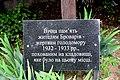 Пам'ятний знак на честь Голодомору 1932-1933 рр. DSC 0542.jpg