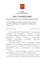Постановление Конституционного Суда Российской Федерации от 23 сентября 2014 года.pdf