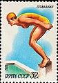Почтовая марка СССР № 5203. 1981. Спорт в СССР.jpg
