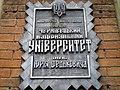 Резиденція митрополитів Буковини і Далмації 01.jpg