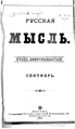 Русская мысль 1898 Книга 09.pdf