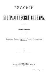 Русский: Русский биографический словарь English: Russian biography dictionary