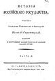 Стриттер Иван История Российского государства 02 1801 РГБ.pdf