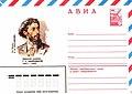 Художественные маркированные конверты 1982 года. Башинджагян Геворк Захарович.jpg