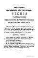 Чтения в Императорском Обществе Истории и Древностей Российских. 1871. Кн. 3.pdf