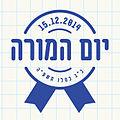 לוגו יום המורה הרשמי לשנת 2014.jpg