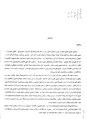 فرهنگ آبادیهای کشور - کاشمر.pdf