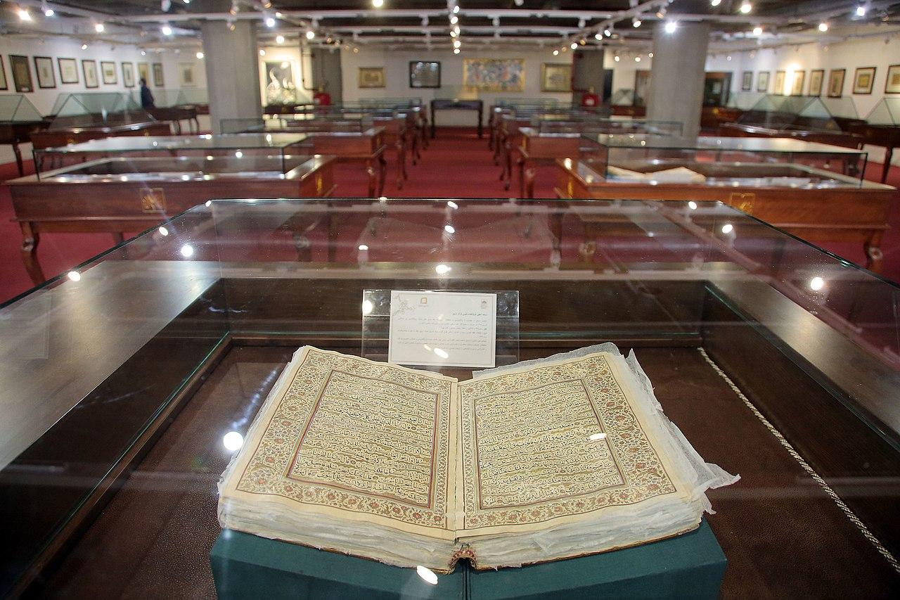 File:موزه کتابخانه ملی ایران.jpg - Wikimedia Commons