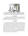 डॉ. माहादेव साहा.pdf