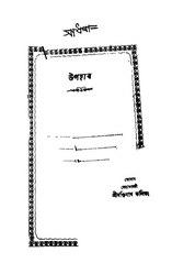 সাধনা