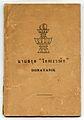 หนังสือนามสกุล โทณะวณิก Donavanik ฉบับที่๑ วันที่ ๑๗ มีนาคม พ ศ ๒๕๐๓.jpg