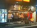 だるまのめ 豚骨ラーメン, 秋葉原 (Daruma-no-Me Tonkotsu-Ramen, Akihabara) (2010-09-07 20.23.33 by Lucius Kwok).jpg
