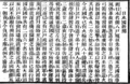 中外新聞七日録 同治5年12月12日 NewsFromJapan.png